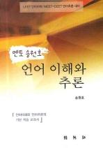 멘토 송원호 언어 이해와 추론