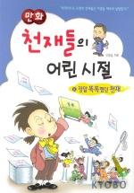 천재들의 어린시절 5(정말 똑똑했던 천재)