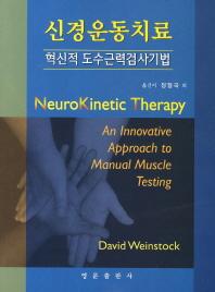 신경운동치료