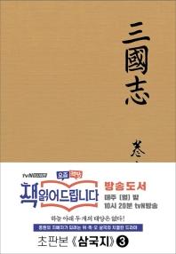 삼국지. 3(초판본)