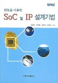 HDL을 이용한 SoC 및 IP 설계기법