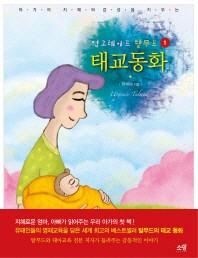 아가의 지혜와 감성을 키우는 업그레이드 탈무드 태교동화. 1