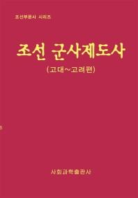 조선 군사제도사: 고대-고려편