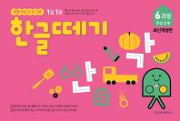 1일 1장 한글떼기 6과정 완성 단계