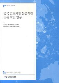 중국 콜드체인 물류시장 진출 방안 연구