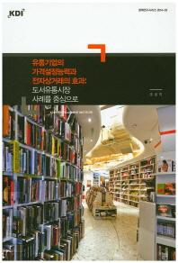 유통기업의 가격설정능력과 전자상거래의 효과: 도서유통시장 사례를 중심으로