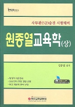 교육학 (상) (2005)