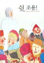 쉿 조용(베틀북 그림책 76)