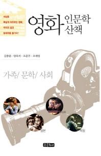 영화 인문학 산책