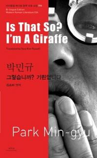 박민규: 그렇습니까 기린입니다(Is That So I m A Giraffe)