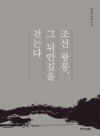 조선 왕릉, 그 뒤안길을 걷는다