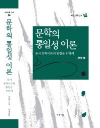 문학의 통일성 이론