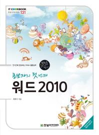 초보자의 첫 번째 워드 2010