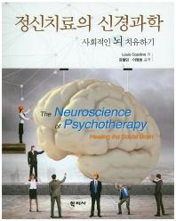 정신치료의 신경과학