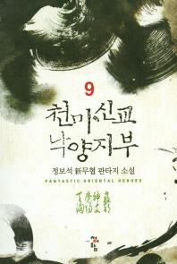 천마신교 낙양지부. 9
