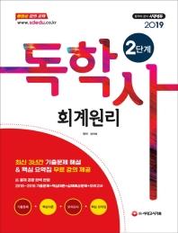 회계원리(독학사 2단계)(2019)