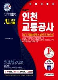 All-New 인천교통공사 NCS 기출예상문제+실전모의고사 3회(2020 하반기)