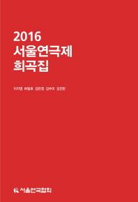 서울연극제 희곡집(2016)