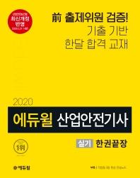 에듀윌 산업안전기사 실기 한권끝장(2020)