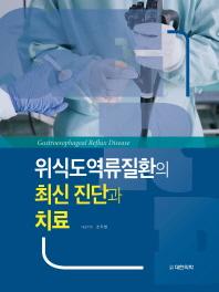 위식도역류질환의 최신진단과 치료