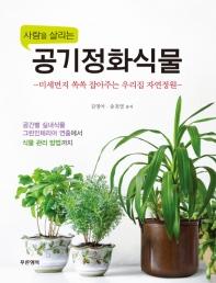 사람을 살리는 공기정화식물
