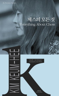 체스의 모든 것(Everything About Chess)