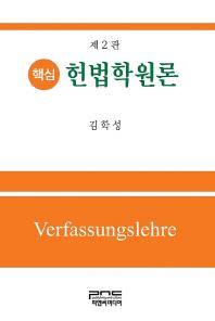 핵심 헌법학원론