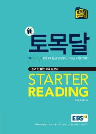 EBS 신 토목달 Starter Reading