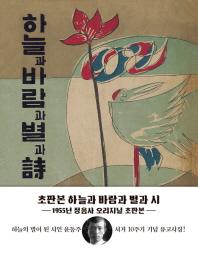 하늘과 바람과 별과 시(초판본)(1955년 정음사 오리지널 초판본)
