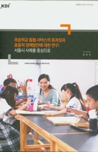 초등학교 돌봄 서비스의 효과성과 효율적 정책방안에 대한 연구