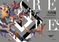 크리처: 이세계 환상 동물 콘셉트 아트북