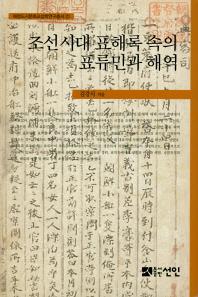 조선시대 표해록속의 표류민과 해역
