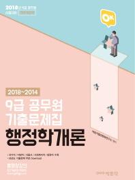 OK 행정학개론 기출문제집(9급 공무원)(2018)