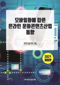 모바일화에 따른 온라인 문화콘텐츠산업 동향(2021)