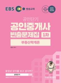 EBS 공인단기 부동산학개론 빈출문제집(공인중개사 1차)(2020)