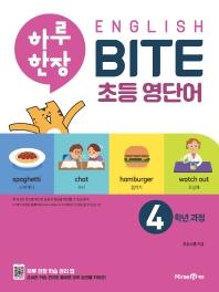 하루 한장 English BITE 초등 영단어 4학년 과정(2021)