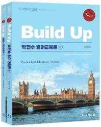 New Build Up 박현수 영어교육론. 2