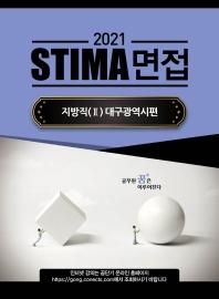 2021 STIMA 면접 지방직. 2: 대구광역시편