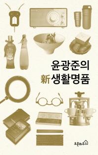 윤광준의 신 생활명품