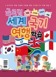 글로벌 세계 국기 여행 학습