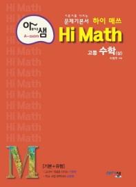 아름다운 샘 Hi Math 고등 수학(상)(2021)