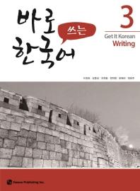 바로 쓰는 한국어. 3