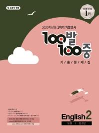 100발 100중 중학 영어 중2-1 기말고사 기출문제집(능률 김성곤)(2020)