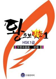 왕초보 탈출(HSK 1급). 1
