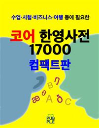 코어 한영사전 17000 컴팩트판