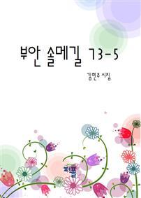 부안 솔메길 73-5