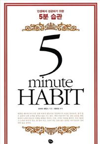 5분 습관