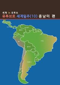 유투브로 세계일주(10) 중남미 편