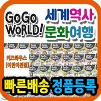 고고월드 세계역사 문화여행 전50권