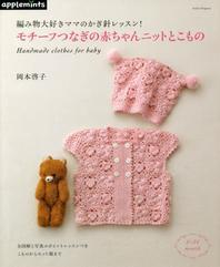 モチ-フつなぎの赤ちゃんニットとこもの 編み物大好きママのかぎ針レッスン! HANDMADE CLOTHES FOR BABY